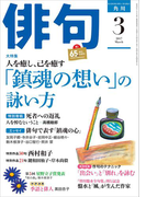 俳句 29年3月号(雑誌『俳句』)