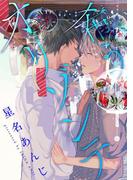希うオリゾンテ(15)(arca comics)