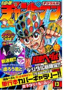 【期間限定価格】週刊少年チャンピオン2017年13号