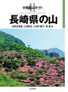 分県登山ガイド41 長崎県の山(分県登山ガイド)