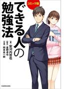 【期間限定価格】コミック版 できる人の勉強法(中経☆コミックス)