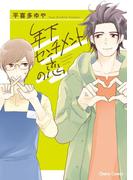 年下センチメントの恋【SS付き電子限定版】(Chara comics)
