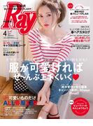 Ray2017年4月号
