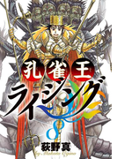 孔雀王ライジング 8(ビッグコミックス)