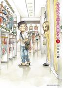 からかい上手の高木さん 5(ゲッサン少年サンデーコミックス)
