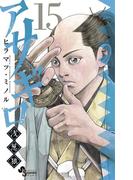 アサギロ~浅葱狼~ 15(ゲッサン少年サンデーコミックス)