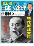 池上彰と学ぶ日本の総理 第14号 伊藤博文(小学館ウィークリーブック)