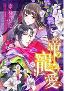 【電子オリジナル】帝の寵愛【オールカラー・特典SS付】(シフォン文庫)