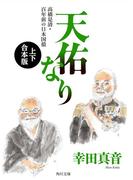 天佑なり 高橋是清・百年前の日本国債【上下 合本版】(角川文庫)