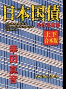 日本国債 改訂最新版【上下 合本版】(角川文庫)