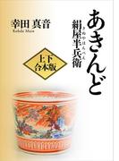あきんど 絹屋半兵衛【上下 合本版】(角川文庫)