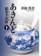あきんど 絹屋半兵衛 下(角川文庫)