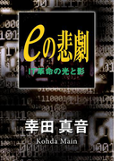 eの悲劇 IT革命の光と影(角川文庫)
