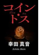 コイン・トス(角川文庫)