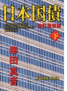 日本国債 改訂最新版(下)(角川文庫)