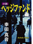 小説ヘッジファンド(角川文庫)