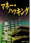 マネー・ハッキング(角川文庫)