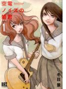 空電ノイズの姫君 1 (バーズコミックス)(バーズコミックス)