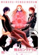輪るピングドラム 5 (バーズコミックス)(バーズコミックス)