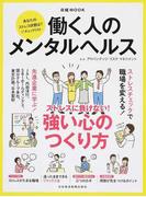 働く人のメンタルヘルス (日経MOOK)