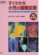 すぐわかる小児の画像診断 改訂第2版 (画像診断別冊KEY BOOKシリーズ)