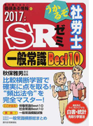 """うかるぞ社労士SRゼミ一般常識Best10 """"頻出法令""""を完全マスター! 2017年版"""