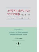 イタリアルネサンスとアジア日本 ヒューマニズム・アリストテレス主義・プラトン主義 (ルネサンス叢書)