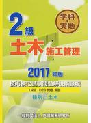 2級土木施工管理技術検定試験問題解説集録版 学科・実地 2017年版