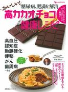糖尿病、肥満を解消おいしい!高カカオチョコ健康レシピ