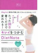 """""""太るクセ→ヤセるクセ""""たった30日書くだけで変われる!キレイをつかむDietNote"""