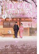 鎌倉香房メモリーズ 5 (集英社オレンジ文庫)(集英社オレンジ文庫)