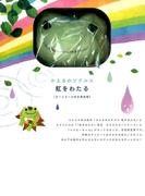 かえるのピクルス 虹をわたる 限定版