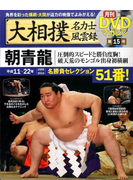 大相撲名力士風雲録 15 月刊DVDマガジン 朝青龍