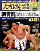 大相撲名力士風雲録 15 月刊DVDマガジン 朝青龍 (分冊百科シリーズ)