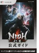 仁王公式ガイド PlayStation4版