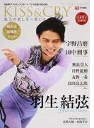 KISS&CRY 日本男子フィギュアスケートTVで応援!BOOK 氷上の美しき勇者たち 2017Spring〜to the Gold!!〜 (TOKYONEWS MOOK)(TOKYO NEWS MOOK)