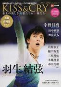 KISS&CRY 日本男子&女子フィギュアスケートTVで応援!BOOK 氷上の美しき勇者たち&女神たち 2017Spring〜to the Glory!!〜 (TOKYONEWS MOOK)(TOKYO NEWS MOOK)