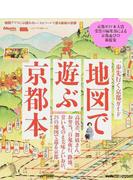 地図で遊ぶ京都本 地図アプリには語れない!エピソードで巡る最新の京都