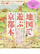 地図で遊ぶ京都本 地図アプリには語れない!エピソードで巡る最新の京都 (LMAGA MOOK)