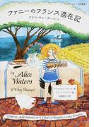 ファニーのフランス滞在記 シェ・パニースの絵本
