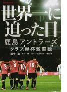 世界一に迫った日 鹿島アントラーズクラブW杯激闘録 (ELGOLAZO BOOKS)