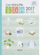 ニュービジュアル家庭科 資料+成分表 2017