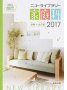 ニューライブラリー家庭科 資料+成分表 2017