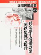 国際労働運動 国際連帯と階級的労働運動を vol.18(2017.3) 社会壊す労働改悪 国鉄決戦で粉砕
