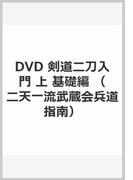 剣道二刀入門 上巻 基礎編[DVD]