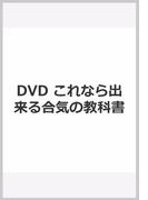 これなら出来る合気の教科書[DVD]