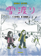雪渡り (版画絵本宮沢賢治)