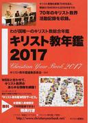 キリスト教年鑑 2017