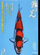 鱗光 2017−3 速報第48回全日本総合錦鯉品評会