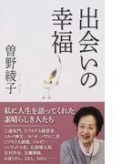 出会いの幸福 (WAC BUNKO)